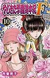 やじきた学園道中記F 10 (10) (プリンセスコミックス)