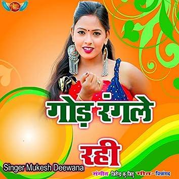 God Rangle Rahi