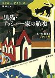 黒猫・アッシャー家の崩壊―ポー短編集I ゴシック編―(新潮文庫)
