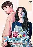 恋のプログラミング~ダメ男の見分け方~ DVD-BOX2[DVD]