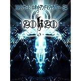 20k20 - フルコンサート - ロボットアンドマジックパワー - 日本