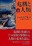 危機と人類(上) - ジャレド・ダイアモンド, 小川 敏子, 川上 純子