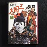 三国志演義 1 (徳間文庫 440-1)