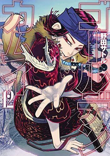 ゴールデンカムイ 12 (ヤングジャンプコミックス)の詳細を見る