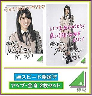欅坂46 ローソン スピードくじ フォトカード アップ・全身 2枚 セット (関有美子)...