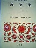 日本古典文学全集 3 万葉集 2