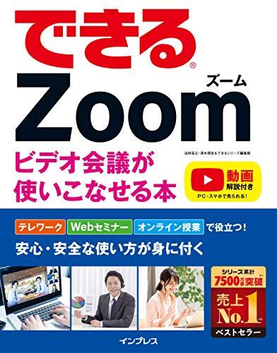 できるZoom ビデオ会議が使いこなせる本 できるシリーズ