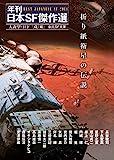 折り紙衛星の伝説 (年刊日本SF傑作選) (創元SF文庫)