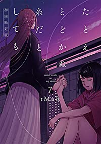 たとえとどかぬ糸だとしても7 初回限定版 (百合姫コミックス)