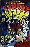 神聖モテモテ王国 (6) (少年サンデーコミックス)