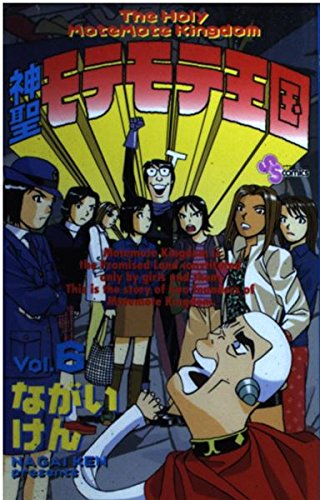 神聖モテモテ王国 (6) (少年サンデーコミックス)の詳細を見る