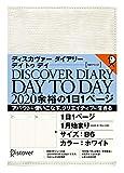 ディスカヴァーダイアリー デイトゥデイ 2020 1日1ページ 1月始まり [B6] <ホワイト>