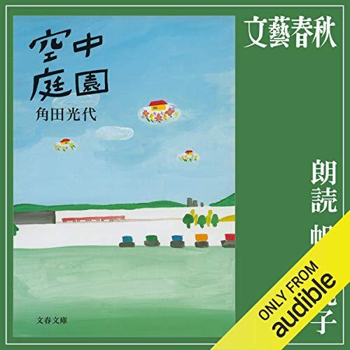 『空中庭園』のカバーアート