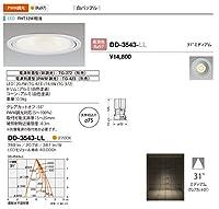 山田照明/ダウンライト DD-3543-LL