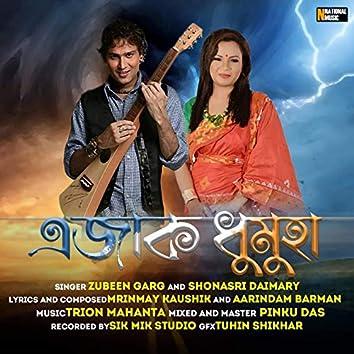 Ejak Dhumuhah - Single
