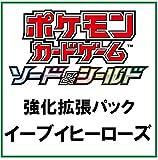 ポケモンカードゲーム ソード シールド 強化拡張パック イーブイヒーローズ BOX