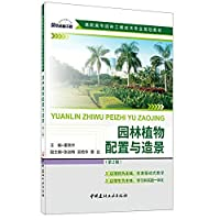 Disposition of Garden Plants and Landscape (2nd Edition) Landscape Engineering Technology Vocational planning materials(Chinese Edition)