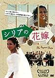 シリアの花嫁 [DVD] image