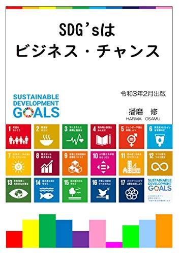SDGSisBusinessOpportunity (Japanese Edition)