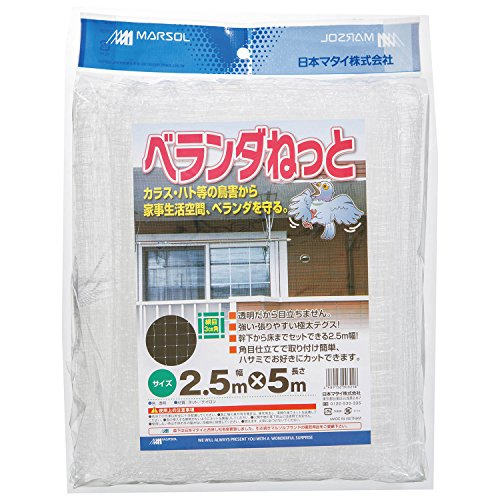 日本マタイ『MALSOLベランダねっと2.5×5m(HC00321)』