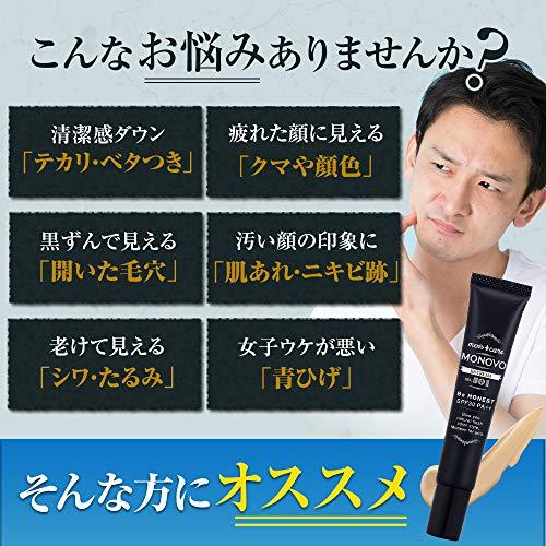 日本サプリメントフーズ『MONOVO(モノヴォ)BBクリーム』