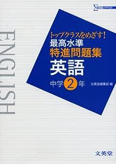 最高水準特進問題集英語中学2年 (シグマベスト)