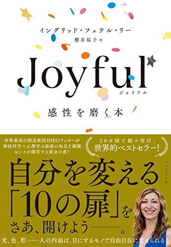 Joyful 感性を磨く本