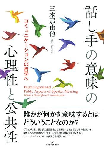 話し手の意味の心理性と公共性: コミュニケーションの哲学へ