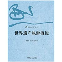 World Heritage Tourism Introduction(Chinese Edition)