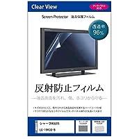 メディアカバーマーケット シャープAQUOS LC-19K30-B [19インチ(1366x768)]機種用 【反射防止 テレビ用液晶保護フィルム】