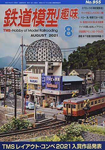 鉄道模型趣味 2021年 08 月号 [雑誌]