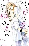 リビングの松永さん(11) (KC デザート)