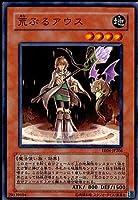 【シングルカード】遊戯王 荒ぶるアウス EE04-JP206 ノーマル