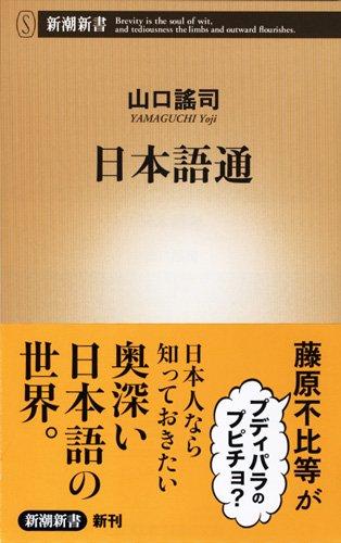 日本語通 (新潮新書)の詳細を見る