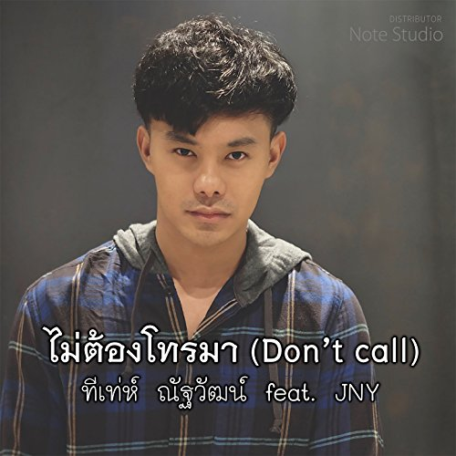 ไม่ต้องโทรมา (feat. Jny)