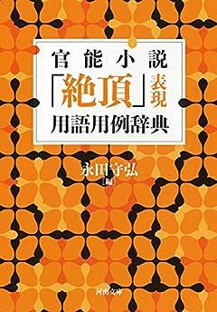 官能小説「絶頂」表現用語用例辞典 (河出文庫)