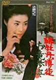 緋牡丹博徒 お竜参上[DVD]