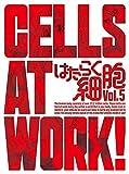 はたらく細胞 5(完全生産限定版)[Blu-ray/ブルーレイ]