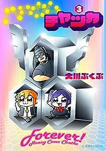 ハニカムチャッカ(3) (星海社コミックス)