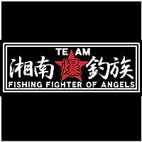 【2color-034】湘南爆走族⇔湘南爆釣族 釣師・釣人専用【白+赤】