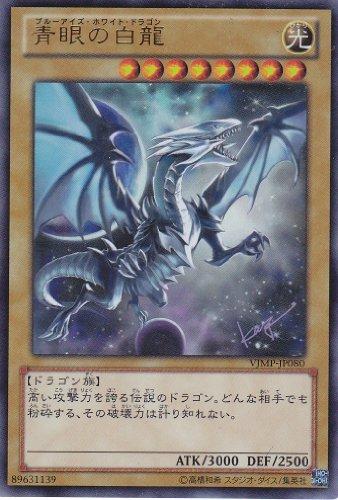 遊戯王OCG 「青眼の白龍-ブルーアイズ・ホワイト・ドラゴン」 VJMP-JP080 Vジャンプ(2013年7月号)