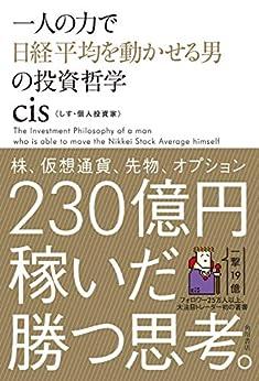 [cis]の一人の力で日経平均を動かせる男の投資哲学 (角川書店単行本)