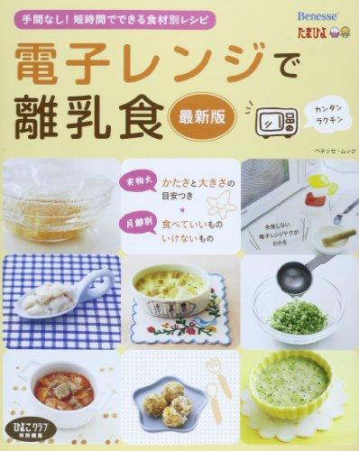 電子レンジで離乳食―手間なし!短時間でできる食材別レシピ (ベネッセ・ムック たまひよブックス)