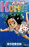 パンゲアの娘 KUNIE(4) パンゲアの娘 KUNIE (少年サンデーコミックス)