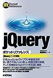 jQuery ポケットリファレンス (POCKET REFERENCE)