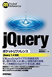 jQuery.validationEngine: ポップアップの位置を変更する方法