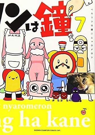 ベルリンは鐘(7)完結 (少年チャンピオン・コミックス・タップ!)