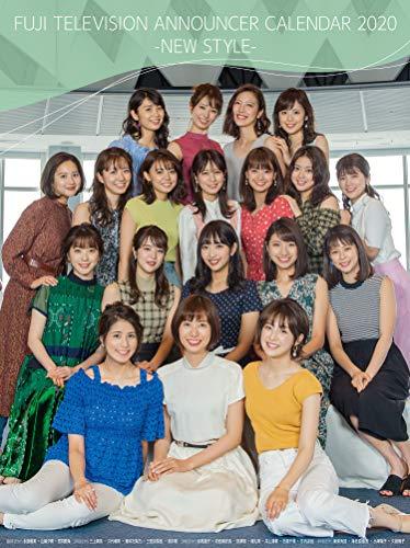フジテレビ女性アナウンサーカレンダー2020−NEW STYLE− ([カレンダー])