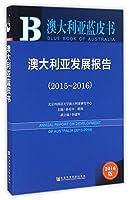 澳大利亚蓝皮书:澳大利亚发展报告(2015-2016)