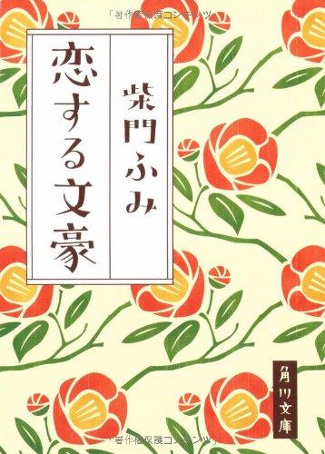 恋する文豪 (角川文庫)の詳細を見る